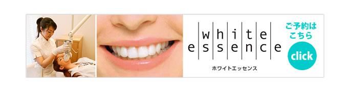 white-essence002