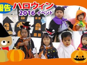 halloween2016-houkoku