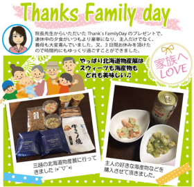 thanks-day-5