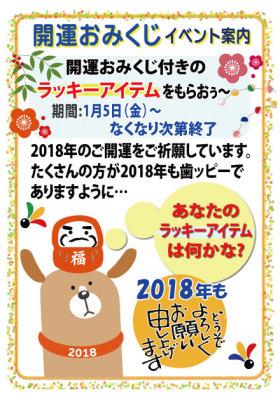 2018omikuji