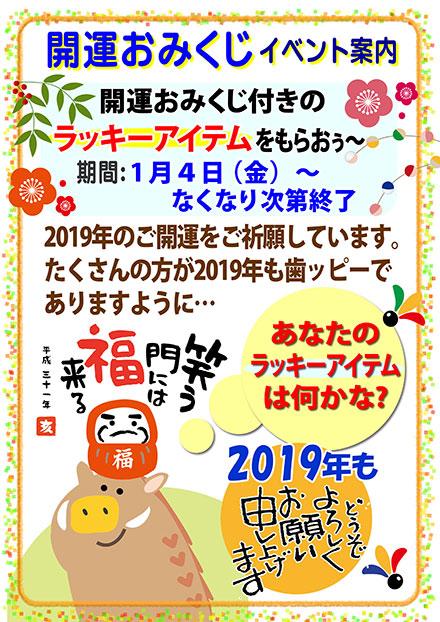 2019年 お正月イベントのお知らせ