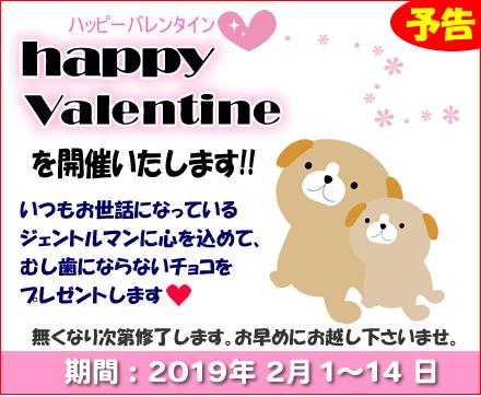 バレンタインイベントのお知らせ