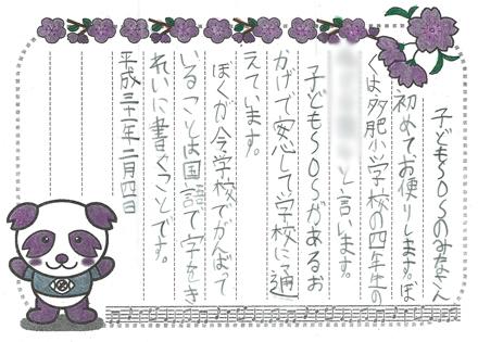 お手紙をいただきました