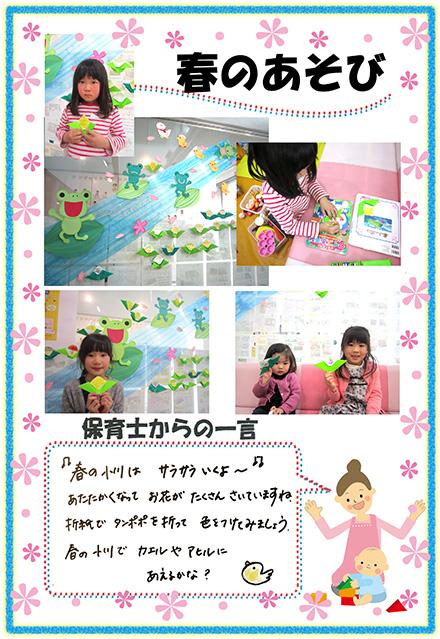 2019年春のあそび(託児ルーム)
