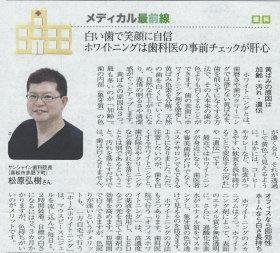 メディカル最前線(四国新聞LIVING)2017年9月号掲載