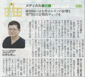 メディカル最前線(四国新聞LIVING)2018年7月号掲載